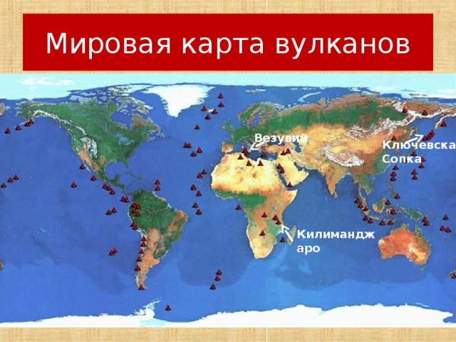 Мировая карта вулканов Везувий Ключевская Сопка Килиманджаро