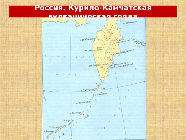 Россия. Курило-Камчатская вулканическая гряда