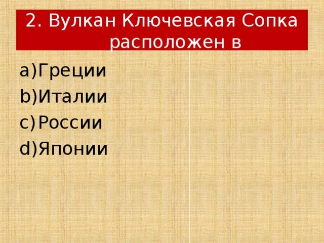 2. Вулкан Ключевская Сопка расположен в