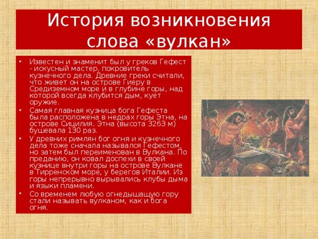 История возникновения слова «вулкан»