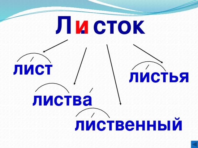 паруса проверочное слово парник парусник или парустник