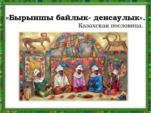 Казахская сказка алдар косе с картинками местных
