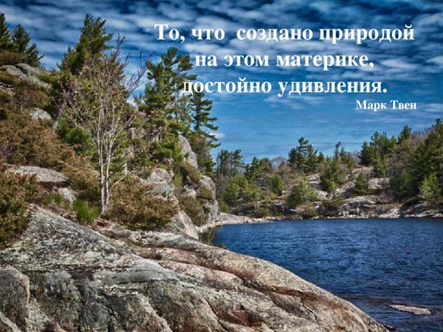 То, что создано природой на этом материке, достойно удивления. Марк Твен