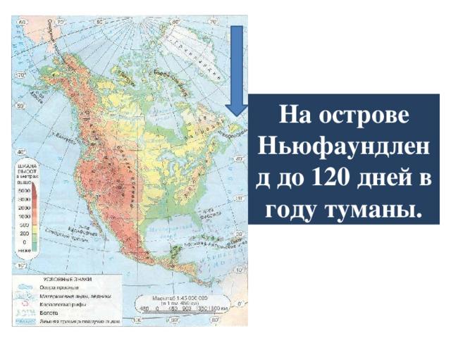 На острове Ньюфаундленд до 120 дней в году туманы.