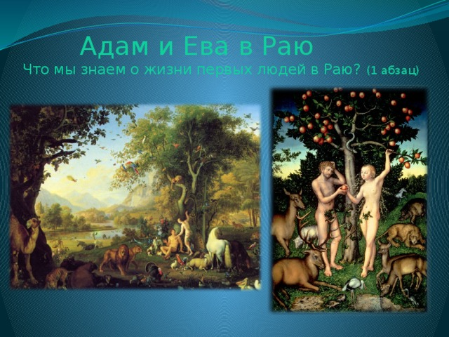 Адам и Ева в Раю  Что мы знаем о жизни первых людей в Раю? (1 абзац)
