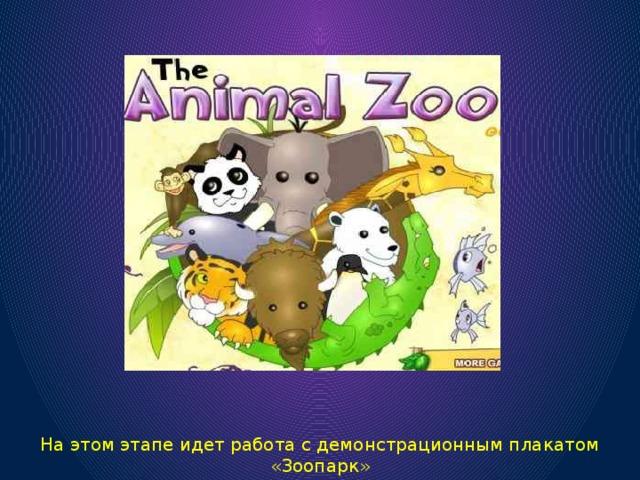На этом этапе идет работа с демонстрационным плакатом «Зоопарк»
