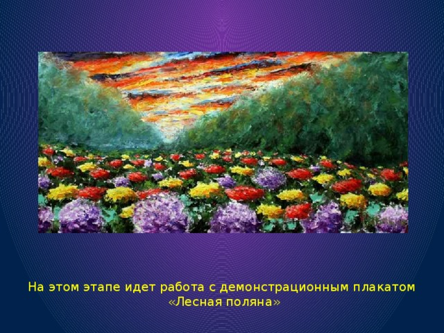 На этом этапе идет работа с демонстрационным плакатом  «Лесная поляна»