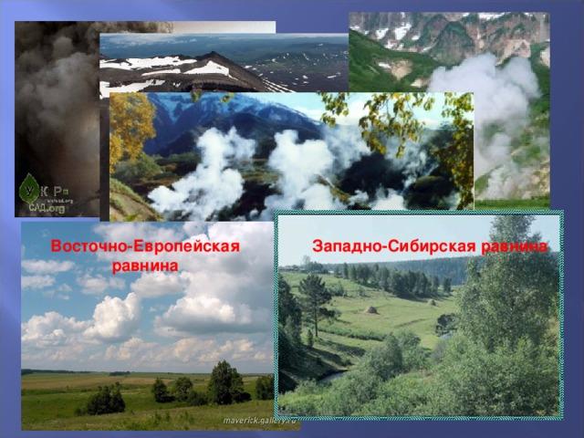 Восточно-Европейская равнина Западно-Сибирская равнина