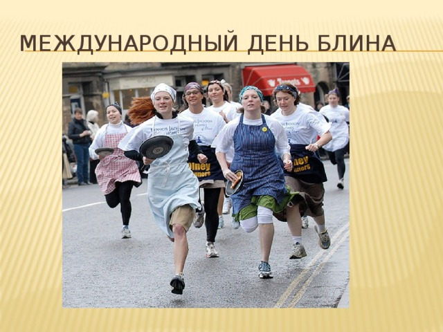 Международный день блина