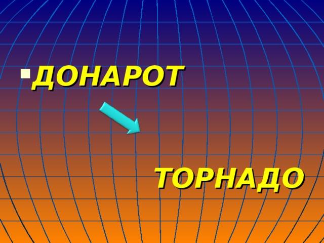 ДОНАРОТ