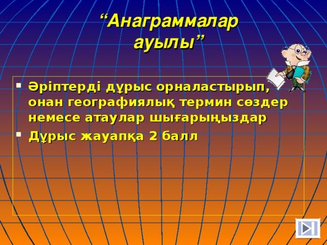 """"""" Анаграммалар ауылы"""""""