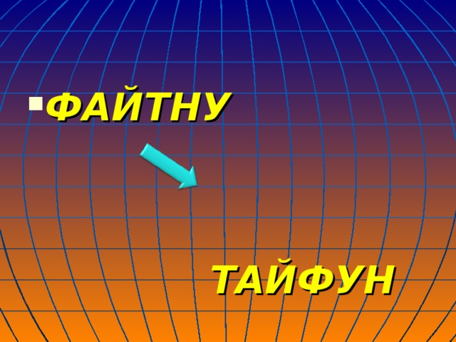 ФАЙТНУ