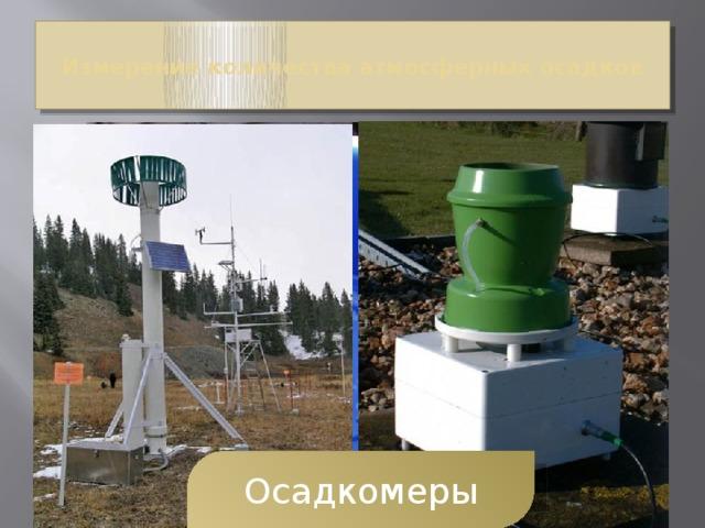 Измерение количества атмосферных осадков   Осадкомеры