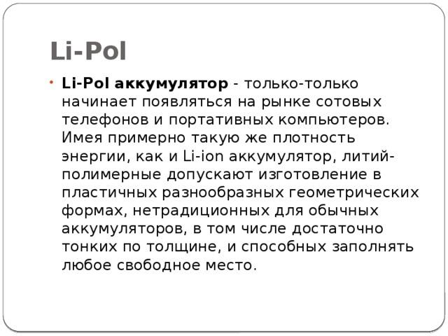 Li-Pol