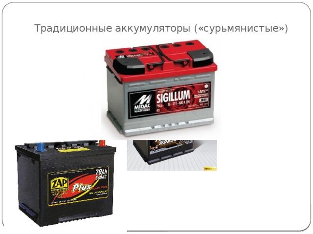 Традиционные аккумуляторы («сурьмянистые»)