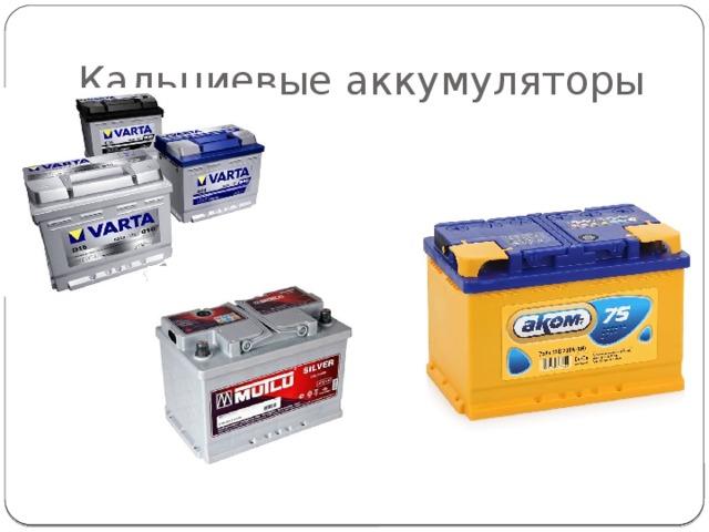 Кальциевые аккумуляторы
