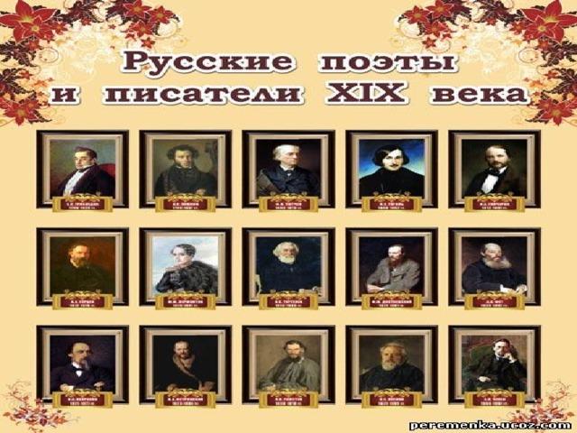 Реферат поэты 19 века 3163