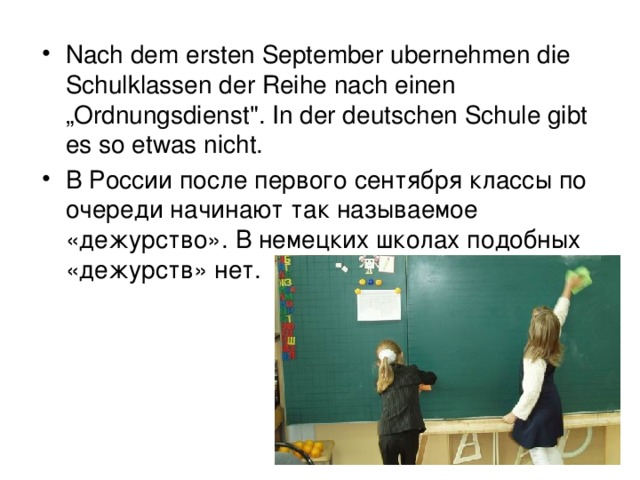 """Nach dem ersten September ubernehmen die Schulklassen der Reihe nach einen """"Ordnungsdienst"""