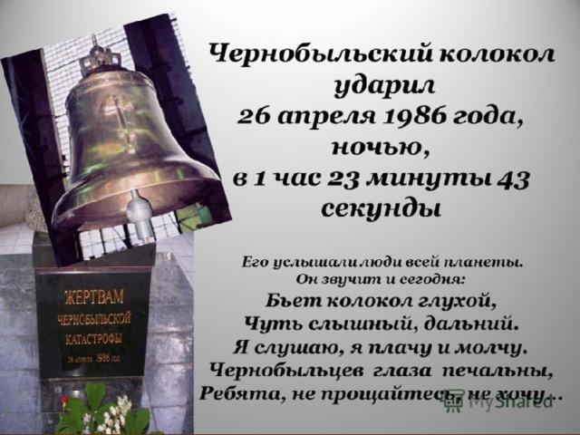 Чернобыль: 30 лет спустя - обж, презентации