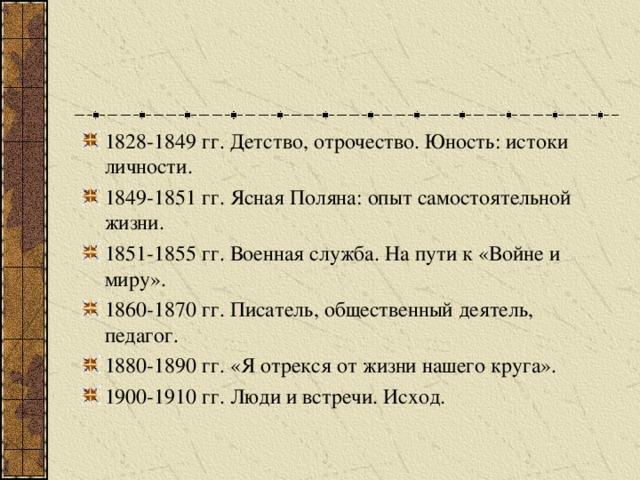 Этапы жизненного и идейно-творческого развития Л.Толстого.