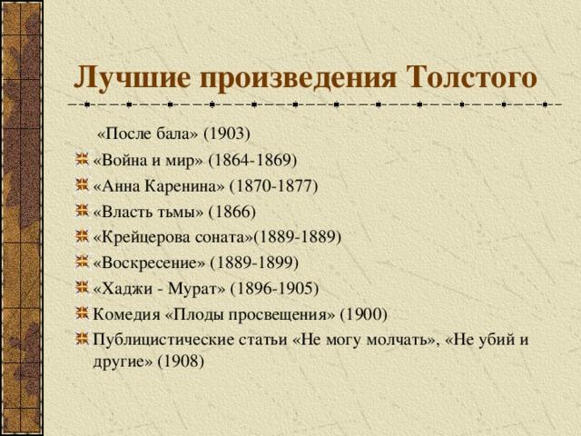 Лучшие произведения Толстого  «После бала» (1903)