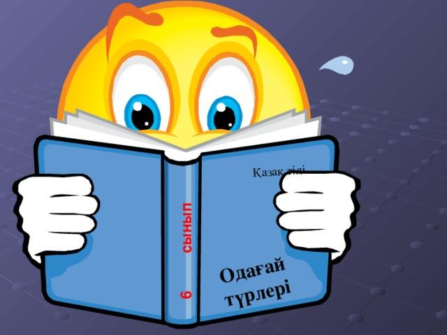 Одағай түрл e р i Қазақ тілі 6 сынып