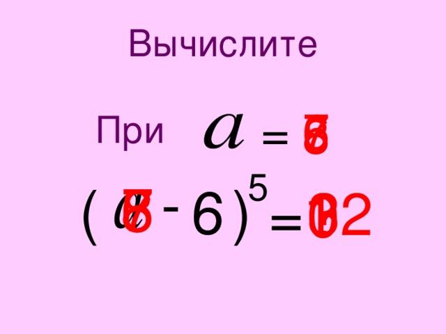6 Вычислите = 6 7 8 При  - ) ( 32 5 = ? 0 7 6 8 1