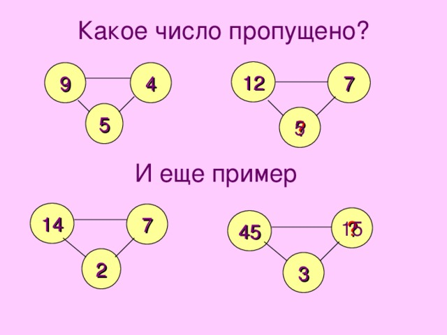Какое число пропущено? 12 7 9 4 5 ? 5 И еще пример 14 7 ? 45 15 2 3