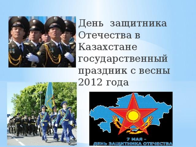 День защитника Отечества в Казахстане государственный праздник с весны 2012 года