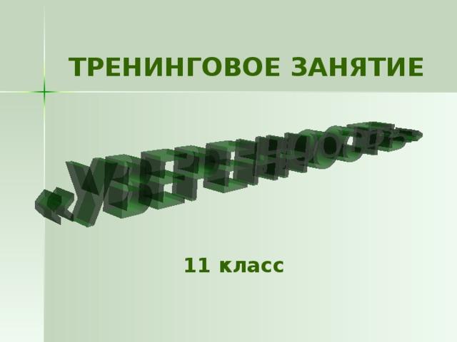 ТРЕНИНГОВОЕ ЗАНЯТИЕ    11 класс