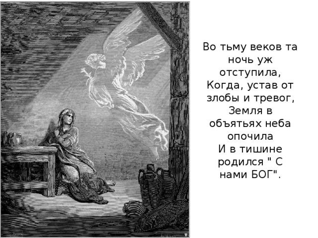 Во тьму веков та ночь уж отступила,  Когда, устав от злобы и тревог,  Земля в объятьях неба опочила  И в тишине родился
