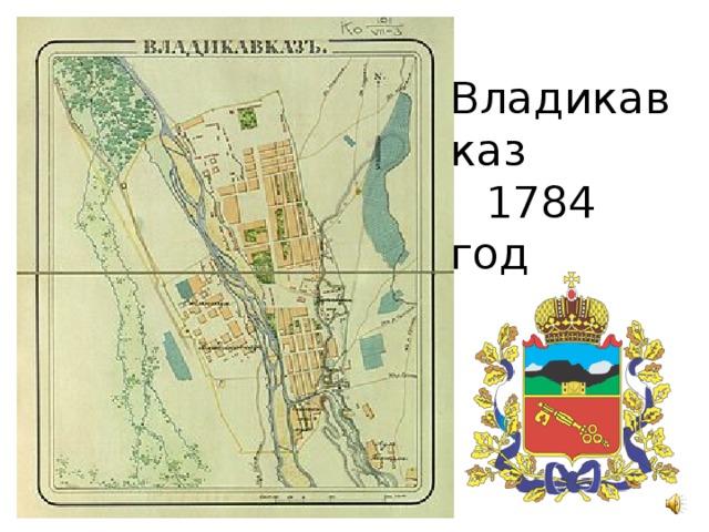 Владикавказ  1784 год