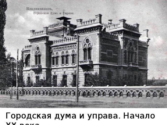 Городская дума и управа. Начало XX века.
