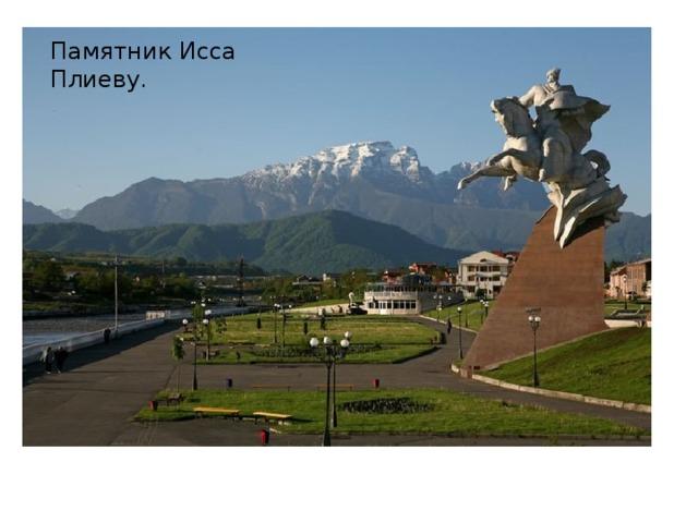 Памятник Исса Плиеву.