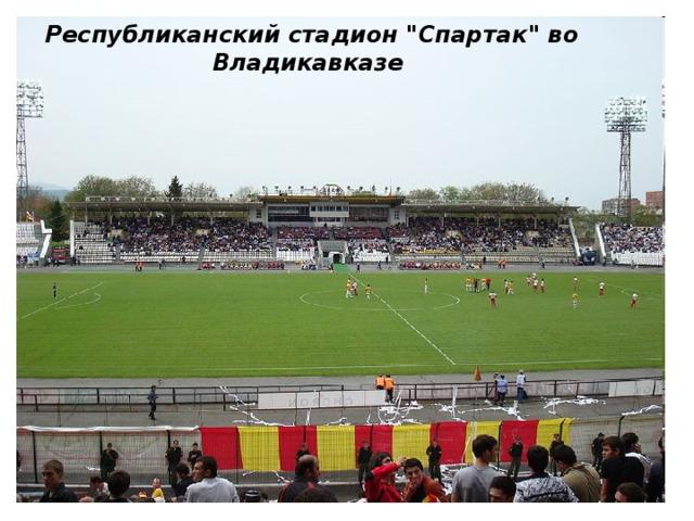 Республиканский стадион