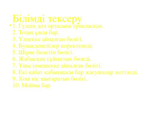 Білімді тексеру