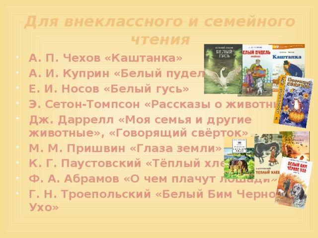 Для внеклассного и семейного чтения