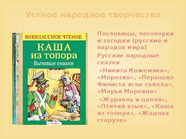 Устное народное творчество Пословицы, поговорки и загадки (русские и народов мира)  Русские народные сказки