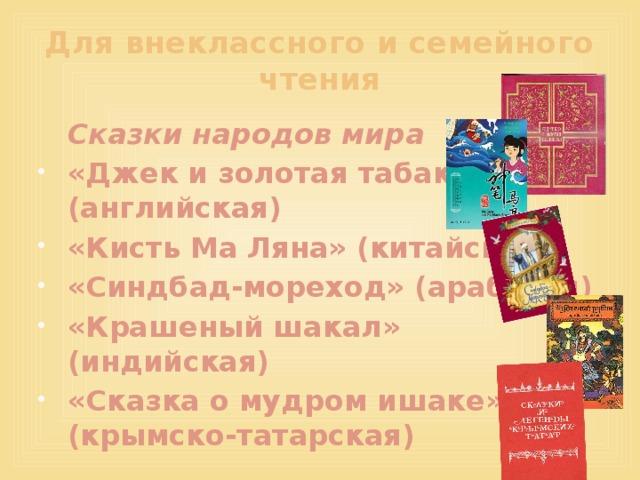 Для внеклассного и семейного чтения  Сказки народов мира