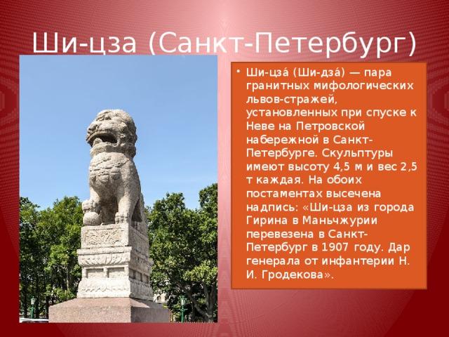 Ши-цза (Санкт-Петербург)