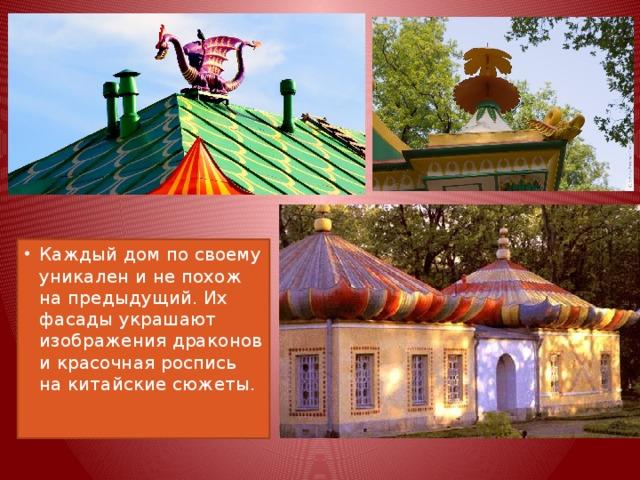 Каждый дом по своему уникален и не похож на предыдущий. Их фасады украшают изображения драконов и красочная роспись на китайские сюжеты.