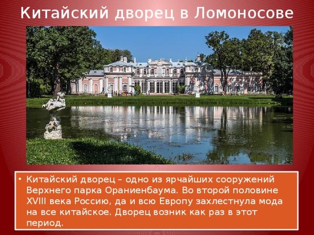 Китайский дворец в Ломоносове