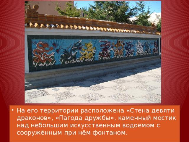 На его территории расположена «Стена девяти драконов», «Пагода дружбы», каменный мостик над небольшим искусственным водоемом с сооружённым при нём фонтаном.