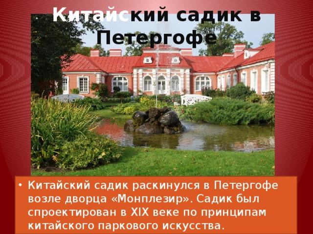 Китайс кий садик в Петергофе