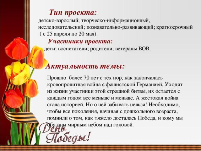 Актуальность проекта открытка для мамы, спасибо розами чаем