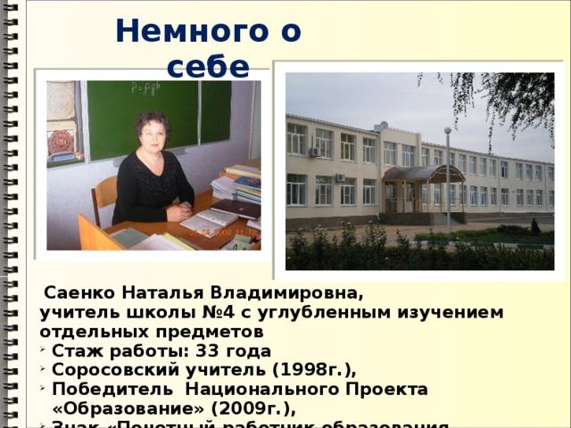 Немного о себе  Саенко Наталья Владимировна, учитель школы №4 с углубленным изучением отдельных предметов