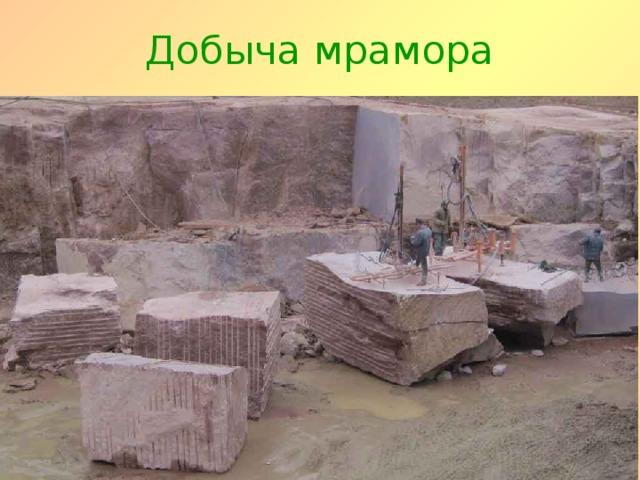 Добыча мрамора