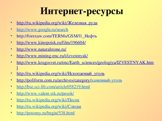 Интернет-ресурсы