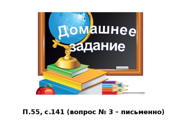 П.55, с.141 (вопрос № 3 – письменно)