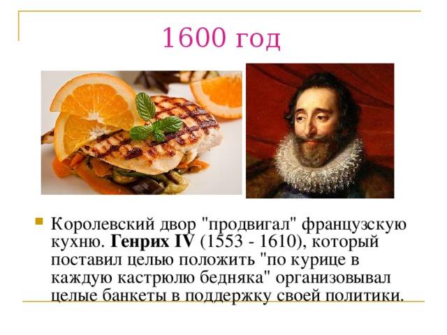 1600 год